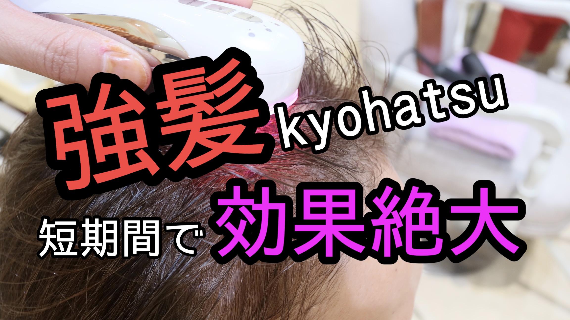 強髪 kyouhatsu